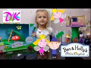 Маленькое королевство Бена и Холли на русском   Видео обзор   Играем с Diana Kids Диана Кидс