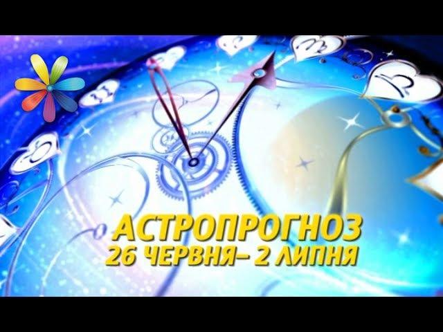 Астропрогноз с 26 июня по 2 июля от Ольги Стогнушенко – Все буде добре. Выпуск 1041 о...