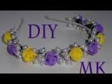МК Ободок из готовых розочек и бусин тейп лента DIY The rim of roses and beads