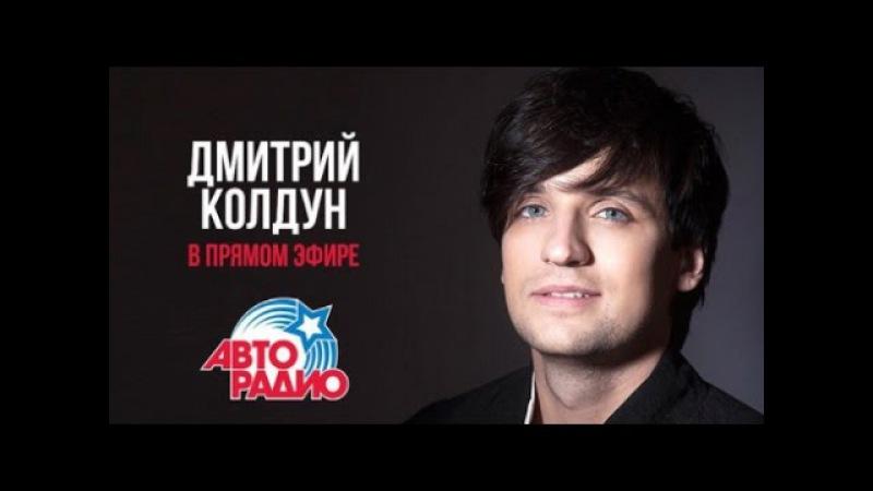 Дмитрий Колдун. Концерт из студии Авторадио (18.01.2017)