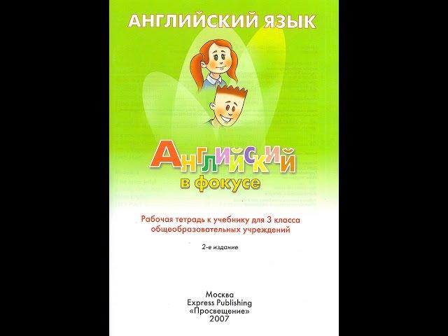 Spotlight 3 Workbook Class CDs / Английский в фокусе - Аудиокурс к УМК для 3 класса рабочая тетр ...