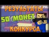 Блокада Яндекс.Поиск - Результаты конкурса на 50 монет