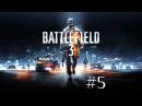 Battlefleld 3 Братья по оружию 5