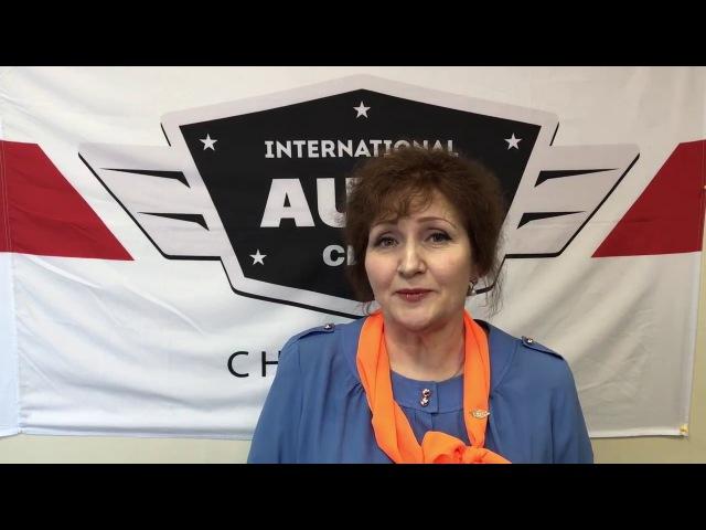 В моей жизни все свершилось, благодаря International Auto Club. Наталья Николаева. Отзыв