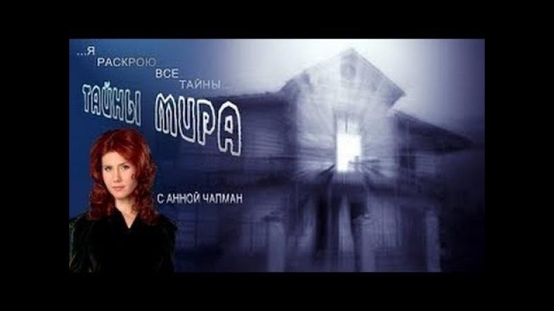 Тайны мира с Анна Чапман Полтергейст, дух, призрак, приведение, домовой