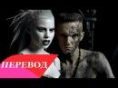 Die Antwoord Ugly Boy перевод