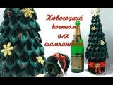 Новогодний костюм для шампанского(ENG SUB)New year outfit for a champagne bottleКляцкая Марина