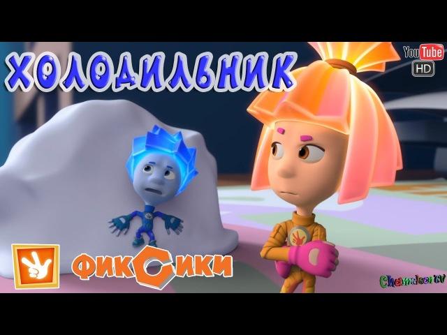 Фиксики Холодильник игра мультик для детей Фиксикнижки 2017 HD🔧