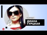 Диана Гурцкая - интервью певицы и мамы. Портрет #Dukascopy