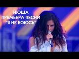 Нюша - Я не боюсь ПРЕМЬЕРА ПЕСНИ!!! (