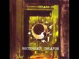 Восточный синдром - Студия 13 (Весь Альбом)