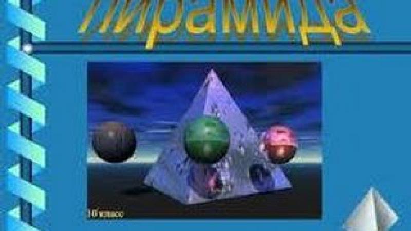 Ведическая Магия Виды пирамид их значение Раокриом 2й круг