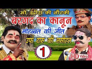 Bhojpuri Nautanki   बरगद का कानून उर्फ दारू की नसीहत(भाग-1)   Bhojpuri Nach Progr
