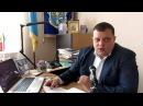 Розгорнутий офіційний коментар міського голови Андрія Щебеля щодо підписаного