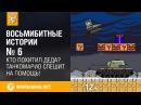 Кто похитил Деда Танкомарио спешит на помощь Восьмибитные истории World of Tanks