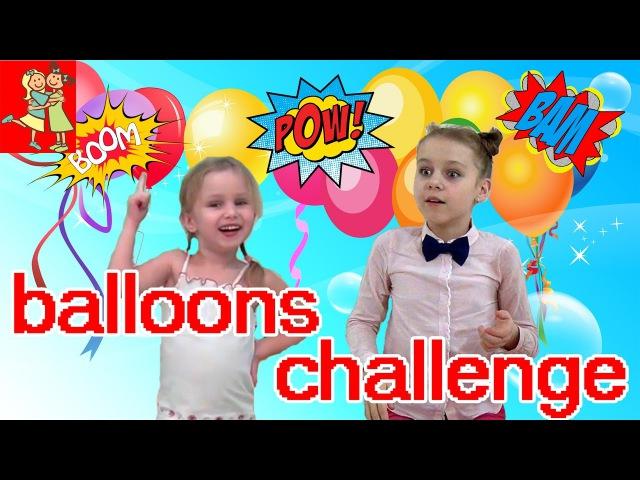 Челлендж Попробуй лопнуть шарик Видео для детей Challenge to burst the balloon Videos for children