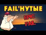 Видео приколы FAILнутые. Март 2017. VideoFun # 18. Epic Fail