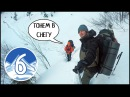 ПОДЪЕМ НА ГОРУ 🗻 Тонем В Снегу, Выходы Лавин! Зимний Поход В Карпаты 6