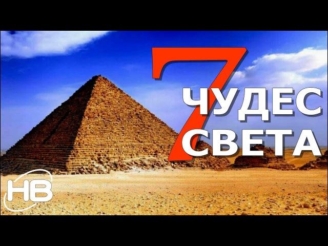 7 ЧУДЕС СВЕТА Удивительные сооружения