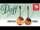 Домра DOFF F301 и улучшенная DOFF F301 N Играет виртуоз Сергей Боганов