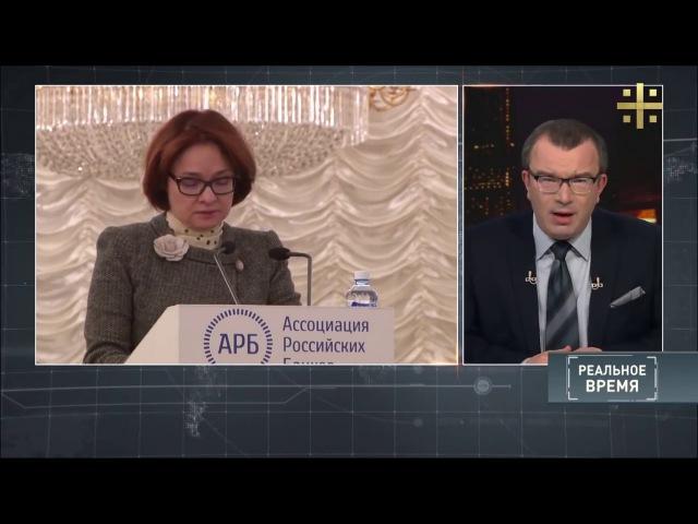 СКАНДАЛ НА СЪЕЗДЕ АССОЦИАЦИИ РОССИЙСКИХ БАНКОВ 2017
