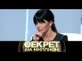 Секрет на миллион с Юлией Волковой