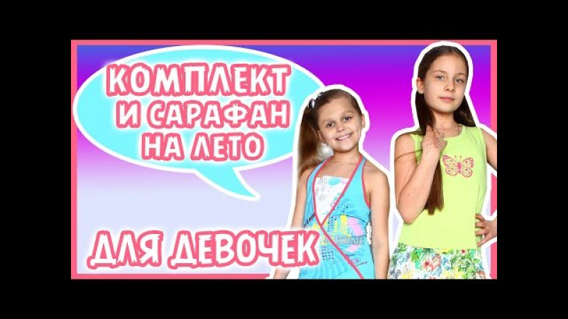 Скоро ЛЕТО 🌞 Комплект и сарафан на девочку 👧👗 Радуга Дети 🦋