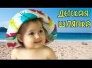 Как сшить детскую двустороннюю шляпку |TIM_hm|
