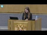 Речь Саши Спилберг в Госдуме