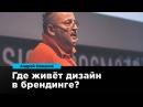 Где живет дизайн в брендинге Андрей Кожанов Prosmotr