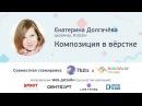 Композиция в вёрстке. Екатерина Долгачёва (Internship'2016 7bits HWDTech)