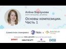 Основы композиции. Алёна Борзунова (Internship'2016 7bits HWDTech)
