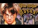 Что такое МАГИЯ Спойлеры из Гарри Поттер и Проклятое Дитя