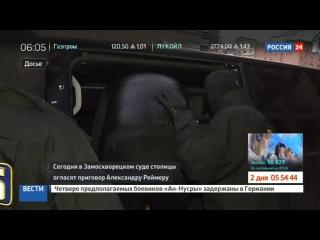 Новости на «Россия 24» • Сезон • Во вторник в Замоскворецком суде столицы огласят приговор Александру Реймеру