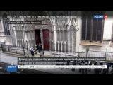 Новости на «Россия 24» • Сезон • У преступника, напавшего на полицию у Собора Парижской Богоматери, провели обыск