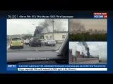 Новости на «Россия 24» • Сезон • На Крымском валу загорелся бизнес-центр