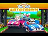 Носики Курносики • Автогонки Доктора Панды и черепашки То То - Мультик про машинки Dr. Panda Racers