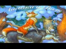 Носики Курносики • Сказка Лиса и Волк. Русские народные сказки для детей. Сказки на ночь