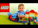 Носики Курносики • Лего поезд с железной дорогой. Играем с Даником в конструктор Lego Duplo