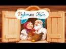 Носики Курносики • Сказка Курочка Ряба - Русские народные сказки для детей. Сказки на ночь