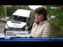 Вести-Москва • Сезон 1 • В Балашихе разбилась маршрутка с пассажирами