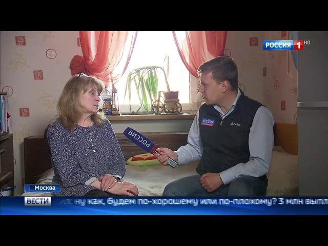 Вести-Москва • Сезон 1 • Черные риелторы придумали новый способ оставить людей без жилья