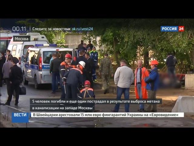 Новости на «Россия 24» • Сезон • Утечка газа на западе Москвы: пять человек погибли