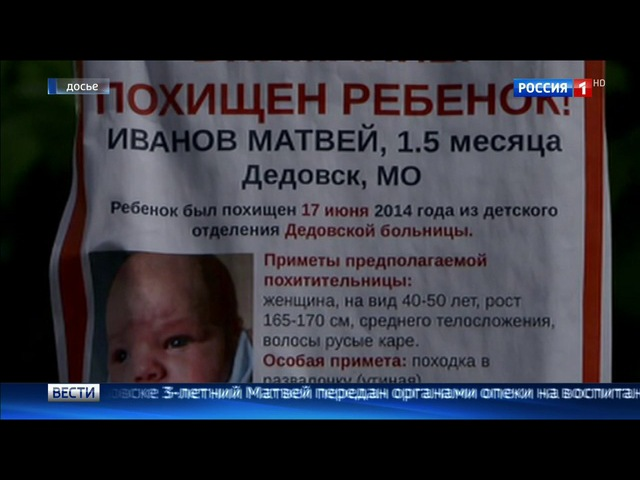 Вести-Москва • Сезон 1 • Похищенный мальчик из Дедовска передан на воспитание новым родителям