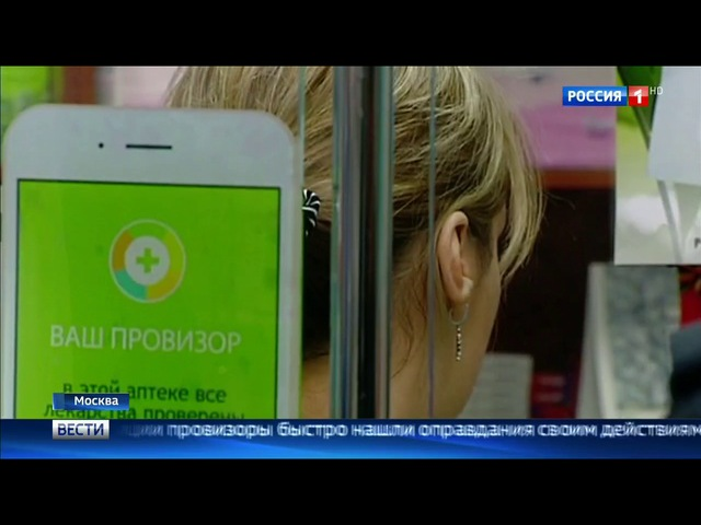 Вести-Москва • Сезон 1 • Наркотики без рецепта: что показал новый рейд по столичным аптекам