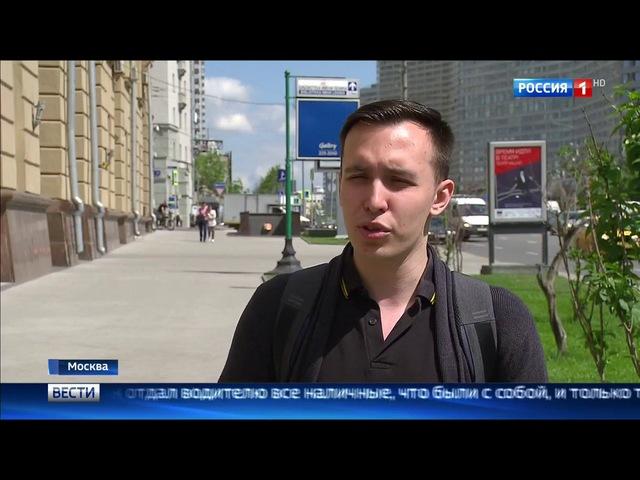 Вести-Москва • Сезон 1 • Спецтариф Опасный: таксисты повышают заработки с помощью обмана и угроз