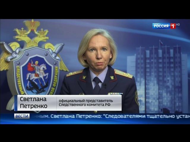 Вести-Москва • Сезон 1 • На месте стрельбы в Кратове продолжают работать следователи