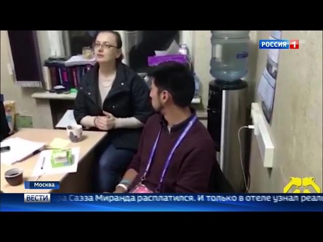 Вести-Москва • Сезон 1 • Таксист-жулик обманул чилийца на 50 тысяч