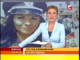 Людмила Милевич — новая киевская полиция. Канал СТБ