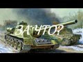 Вопрос от СУ-100:За что?_КВ-85_